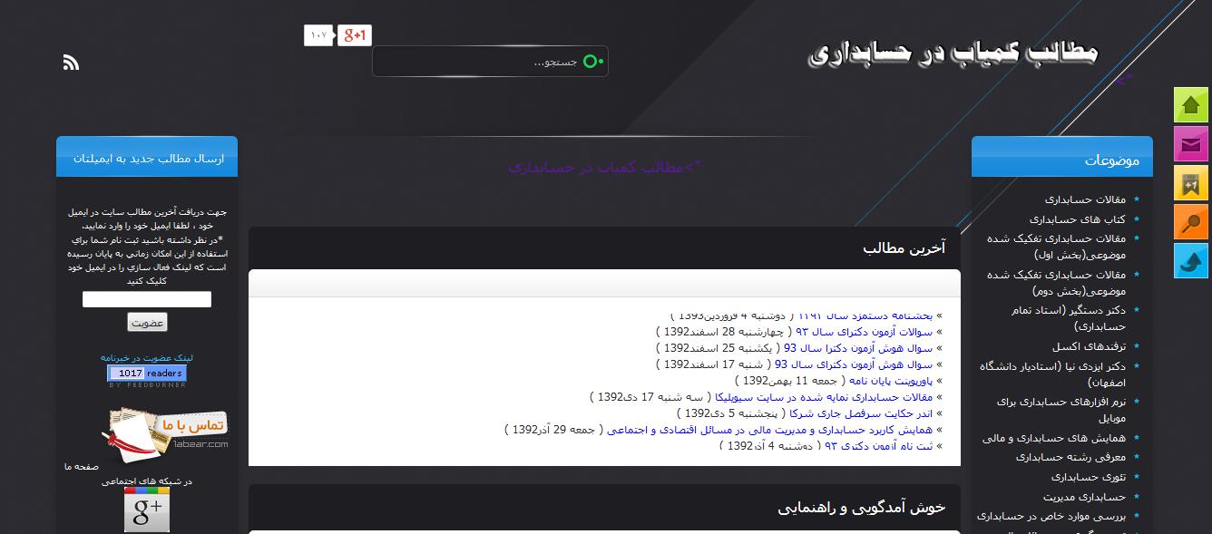 وبلاگ مطالب کمیاب در حسابداری
