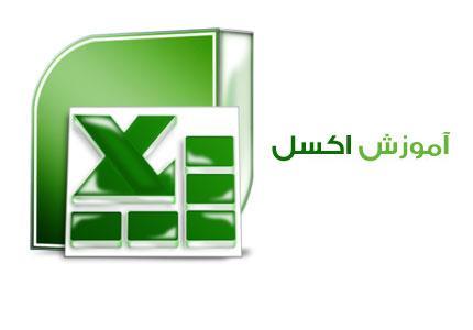 فراخوان کلاس های اکسل در تهران