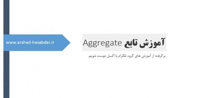 آموزش تابع Aggregate در اکسل