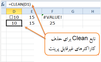 Clean Formula in excel