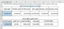 محاسبه مالیات و افزایش حقوق 97