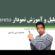 آموزش ساخت و تحلیل نمودار پارتو